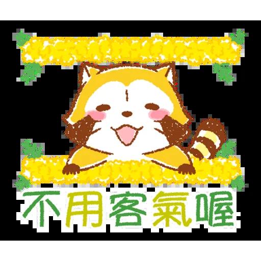 生活小浣熊 - Sticker 10