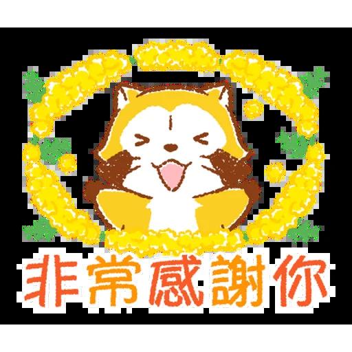 生活小浣熊 - Sticker 6