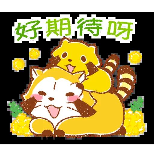 生活小浣熊 - Sticker 9