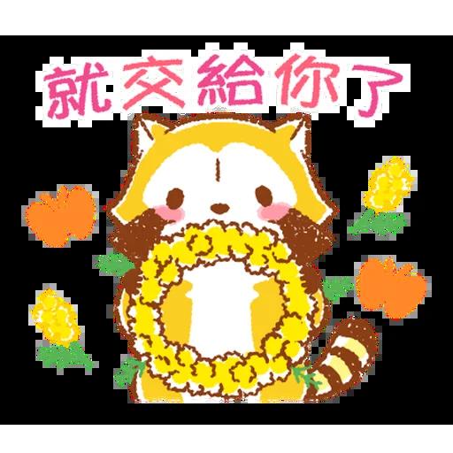生活小浣熊 - Sticker 3