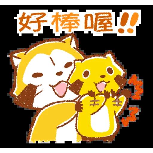 生活小浣熊 - Sticker 16