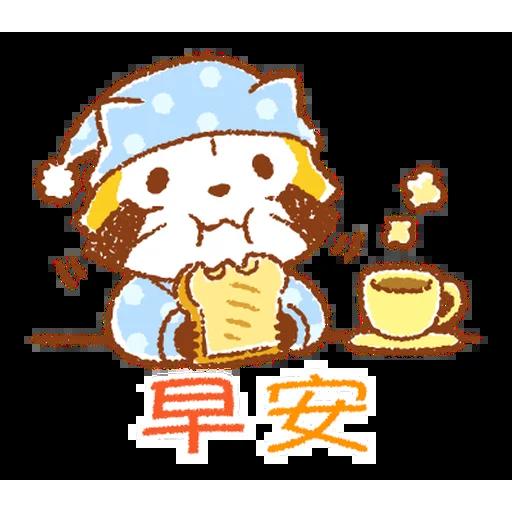 生活小浣熊 - Sticker 4