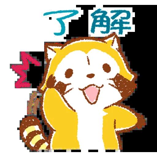 生活小浣熊 - Sticker 1