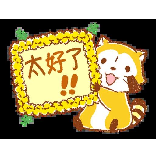 生活小浣熊 - Sticker 11
