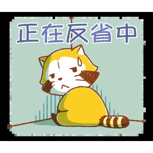 生活小浣熊 - Sticker 8