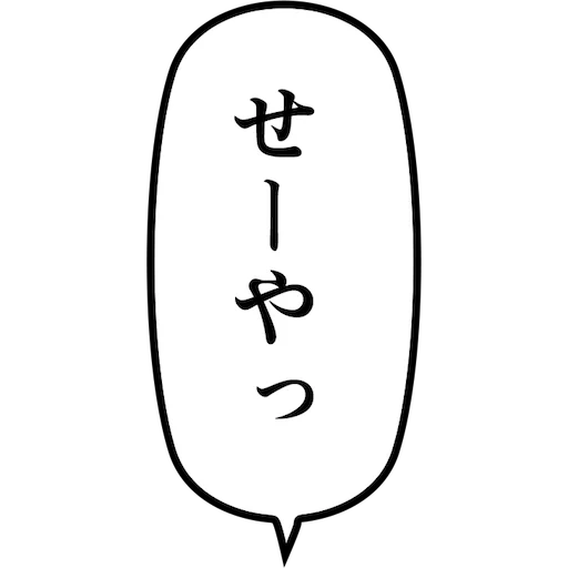 Seyana(additional) - Sticker 20