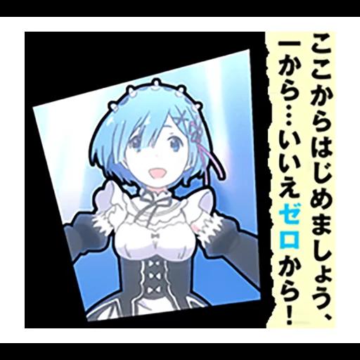 Re: Zero 1 - Sticker 12