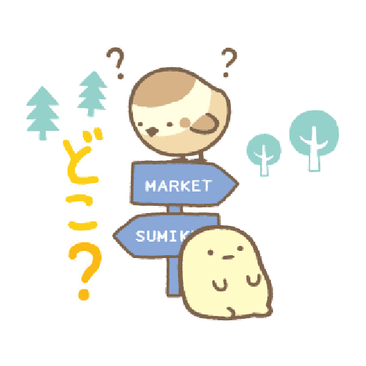 すみっコぐらし かわうそとすみっコ - Sticker 2