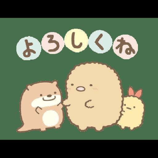 すみっコぐらし かわうそとすみっコ - Sticker 1