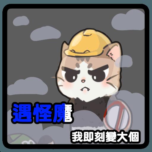 米君貓 – 香港加油系列 - Sticker 19