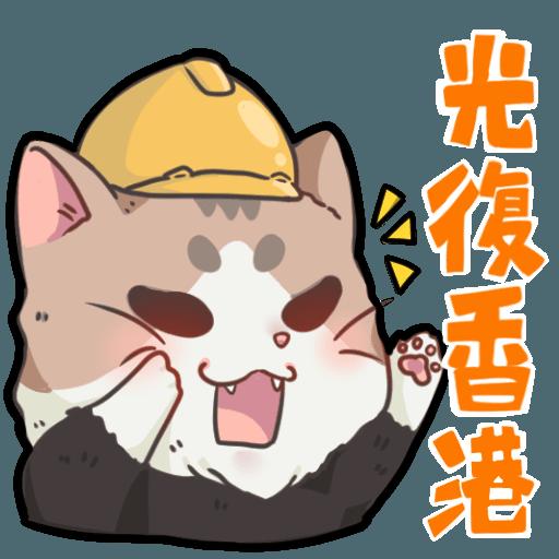 米君貓 – 香港加油系列 - Sticker 1