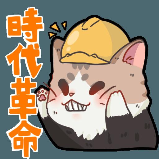 米君貓 – 香港加油系列 - Sticker 3