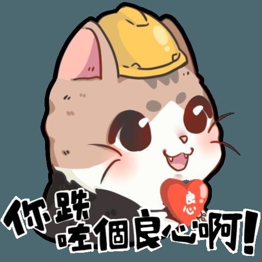 米君貓 – 香港加油系列 - Sticker 15