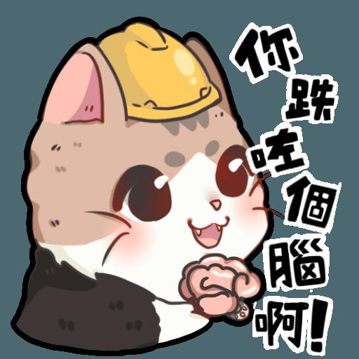 米君貓 – 香港加油系列 - Sticker 16