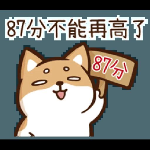 柴語錄10-勝利篇 - Sticker 11