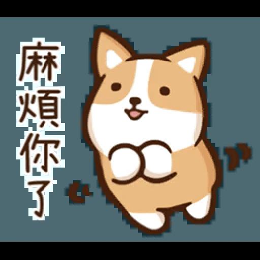 柴語錄10-勝利篇 - Sticker 17