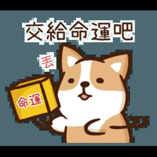 柴語錄10-勝利篇 - Sticker 14