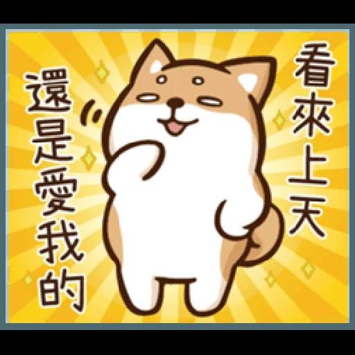 柴語錄10-勝利篇 - Tray Sticker