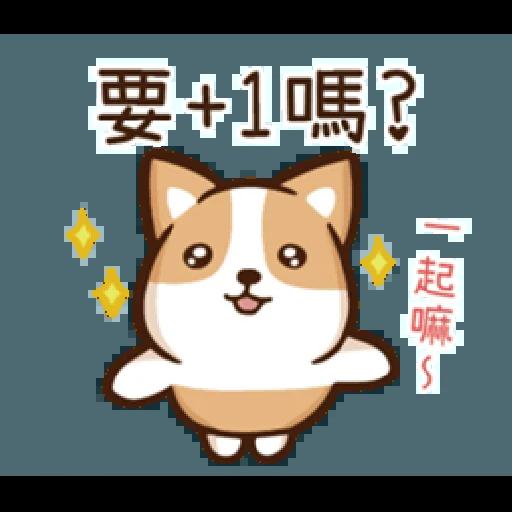 柴語錄10-勝利篇 - Sticker 7