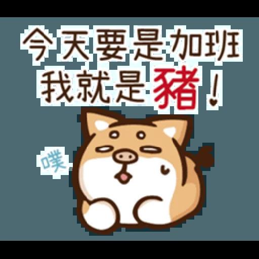 柴語錄10-勝利篇 - Sticker 10