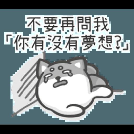 柴語錄10-勝利篇 - Sticker 16