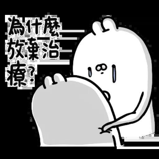 醜白兔2 - Sticker 10