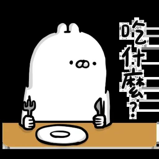 醜白兔2 - Sticker 15