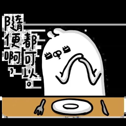 醜白兔2 - Sticker 23