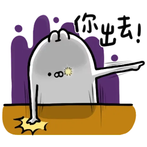 醜白兔2 - Sticker 12