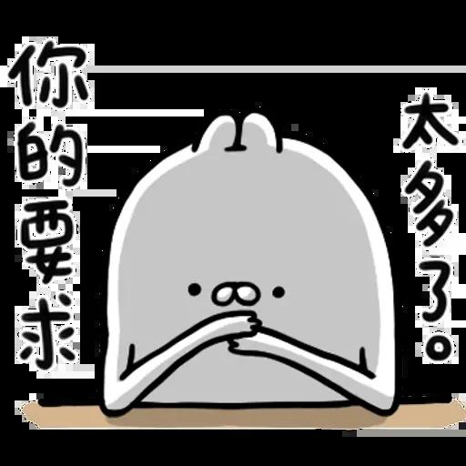 醜白兔2 - Sticker 27
