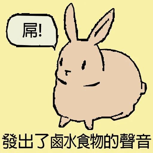 屌 - Sticker 7