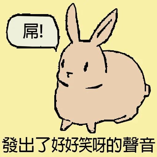 屌 - Sticker 5