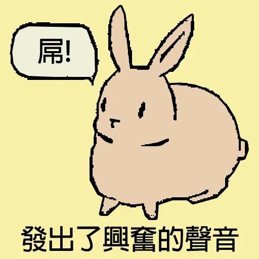 屌 - Sticker 2