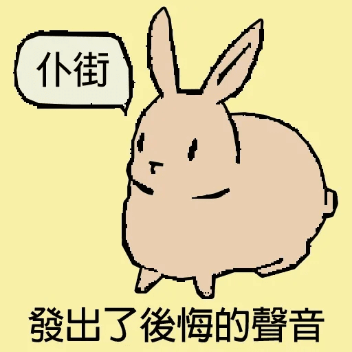 屌 - Sticker 12