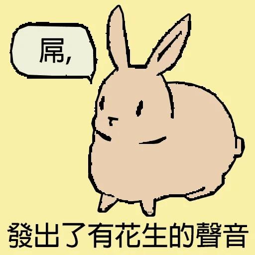 屌 - Sticker 9