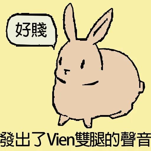 屌 - Sticker 16