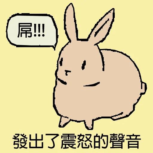 屌 - Sticker 1