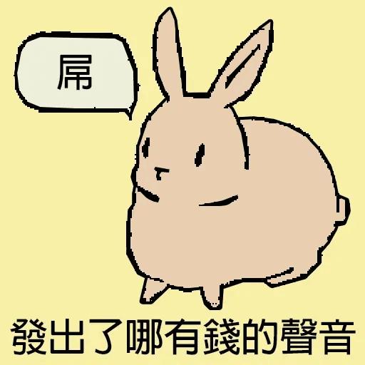 屌 - Sticker 22