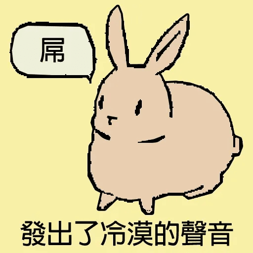 屌 - Sticker 8