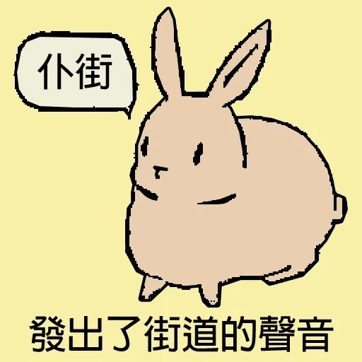 屌 - Sticker 11