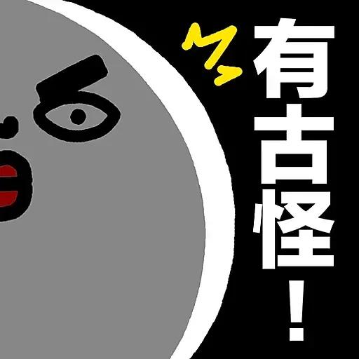 Plastic Thing 光頭仔 2 - Sticker 30