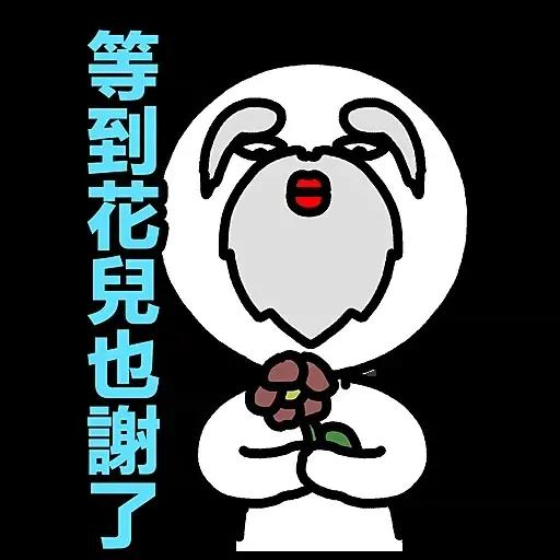 Plastic Thing 光頭仔 2 - Sticker 17