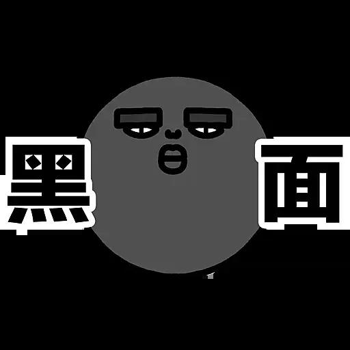 Plastic Thing 光頭仔 2 - Sticker 23