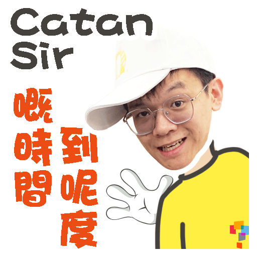 學而思-Catan Sir - Sticker 5