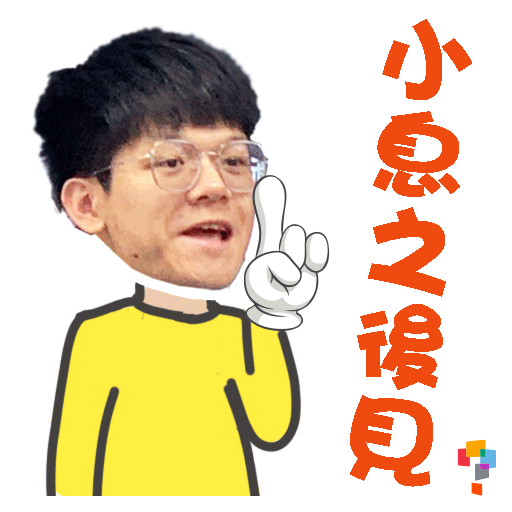 學而思-Catan Sir - Sticker 4