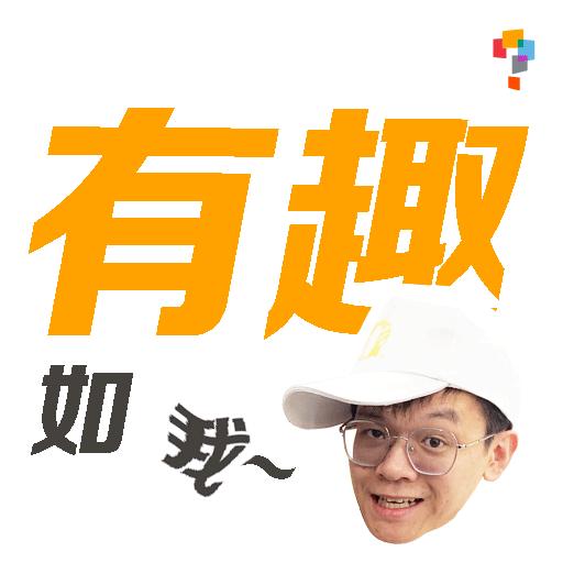 學而思-Catan Sir - Sticker 11