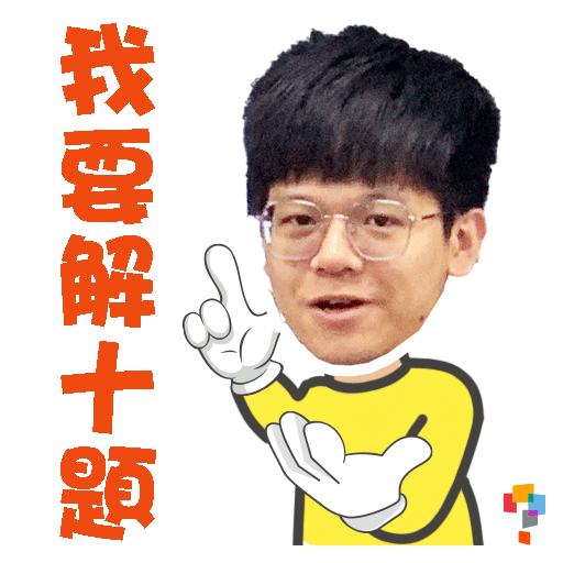 學而思-Catan Sir - Sticker 7