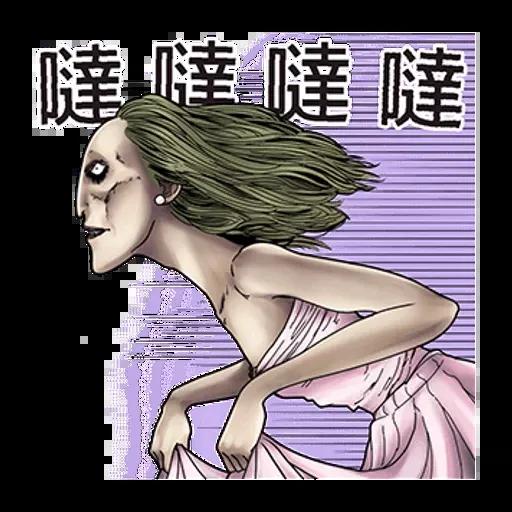 伊藤潤二 - Sticker 24