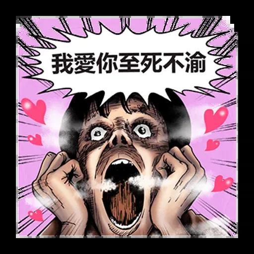 伊藤潤二 - Sticker 8