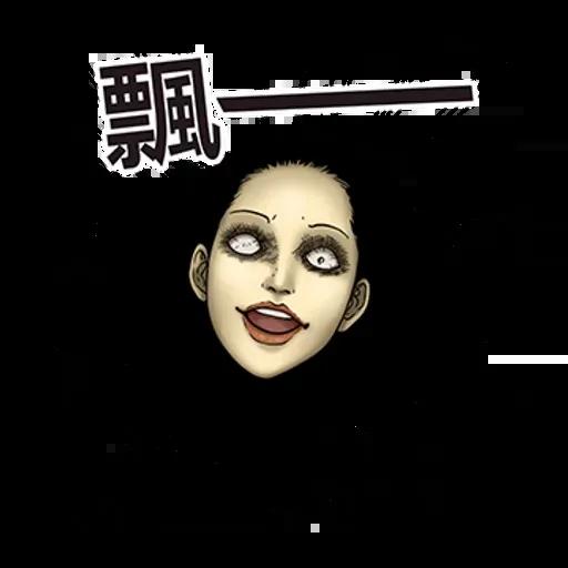 伊藤潤二 - Sticker 23